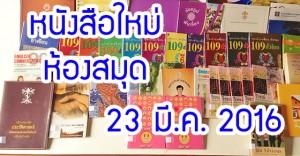 หนังสือห้องสมุดใหม่ 23-3-16